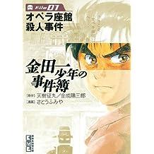 金田一少年の事件簿 File(1) (週刊少年マガジンコミックス)