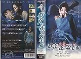 群青の夜の羽毛布 [VHS]