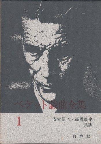 ベケット戯曲全集〈第1〉 (1967年)の詳細を見る