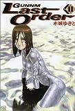 銃夢Last Order 11 (ヤングジャンプコミックス)
