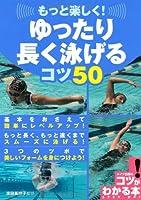 もっと楽しく! ゆったり長く泳げるコツ50 (コツがわかる本!)