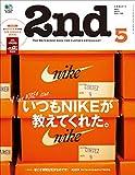 NIKE 靴 2nd(セカンド) 2017年5月号 Vol.122[雑誌]