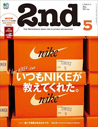 2nd(セカンド) 2017年5月号 Vol.122[雑誌]