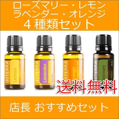 【ドテラ】【doTERRA】ローズマリー・レモン・ラベンダー・オレンジの4種アロマオイル