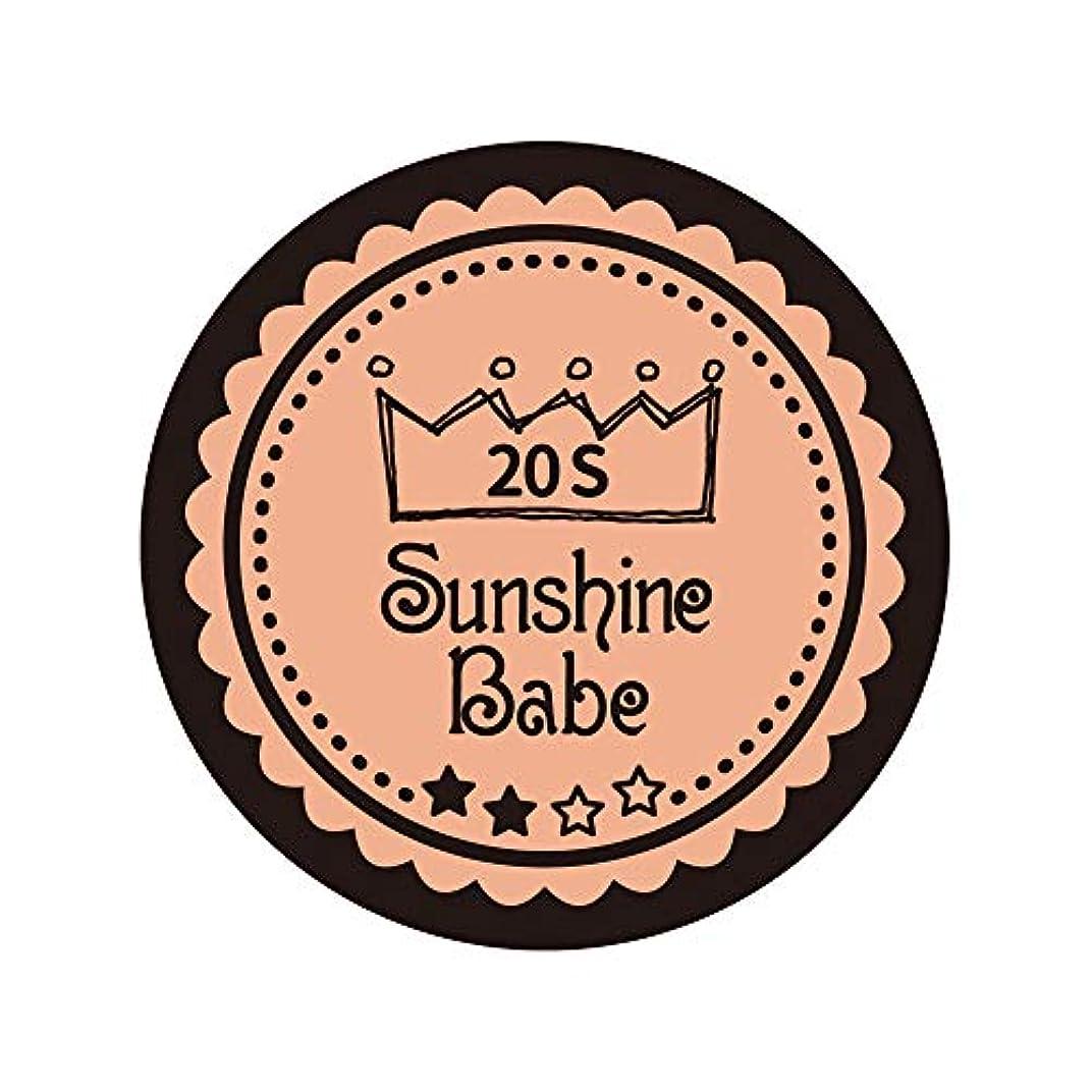 陪審証明するからSunshine Babe カラージェル 20S ヌーディベージュ 2.7g UV/LED対応