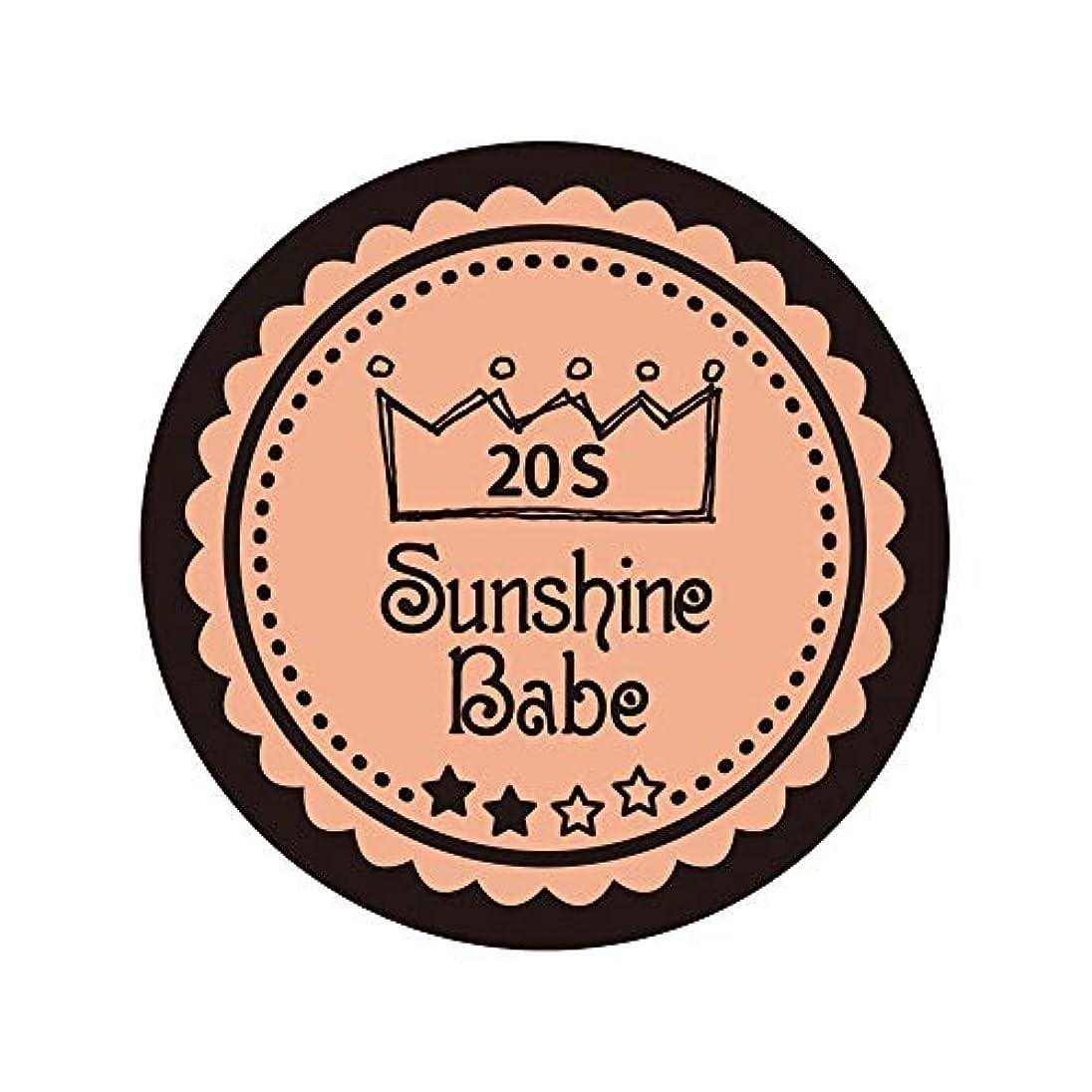 害虫窒素文芸Sunshine Babe カラージェル 20S ヌーディベージュ 2.7g UV/LED対応