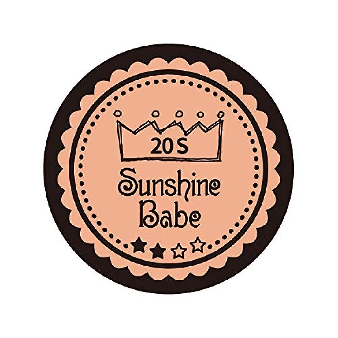 Sunshine Babe コスメティックカラー 20S ヌーディーベージュ 4g UV/LED対応
