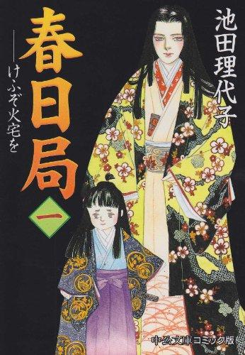 春日局―けふぞ火宅を (1) (中公文庫―コミック版)