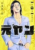 元ヤン 14 (ヤングジャンプコミックス)