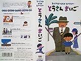 とうさんまいご [五味太郎ビデオ・ライブラリー] (五味太郎ビデオライブラリー)