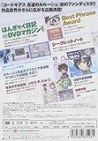 コードギアス 反逆のルルーシュ DVDマガジン I 画像