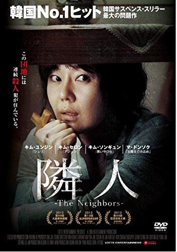 隣人-The Neighbors - [DVD]の詳細を見る