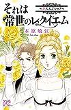 夢みるゴシック 1 それは常世のレクイエム~夢みるゴシック~ (プリンセス・コミックス)