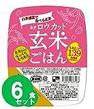 パックごはん「金芽ロウカット玄米ごはん」150g 6食セット【3食セット×2】 白米感覚で食べる玄米 話題のLPS(リポポリサッカライド)も豊富