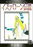 イズァローン伝説 (3) 金の谷のフレイア