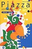 Piazza [テキスト+CD3枚]: 東京大学イタリア語教材