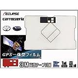 《F04-AM》◆ GPS 一体型 フィルム アンテナ ワンセグ/フルセグ 対応 高感度 フィルムアンテナ ◆TOYOTA トヨタ カロッツェリア イクリプス