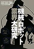 機械・ロボット業界大研究
