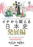 イチから鍛える日本史 発展編: 別冊「トレーニングブック」つき (大学受験TERIOS)