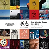 Best Selection Songs 2004-2018
