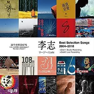"Best Selection Songs 2004-2018"" 〜ママ、この世界に未来はあるの〜(2CD)"