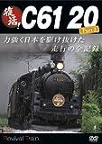 復活!C61 20 Part2 [DVD]