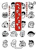 行動経済学まんが ヘンテコノミクス(書籍/雑誌)