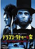 ドラゴン・タトゥーな女 in パラノーマル・アクティビティ[DVD]