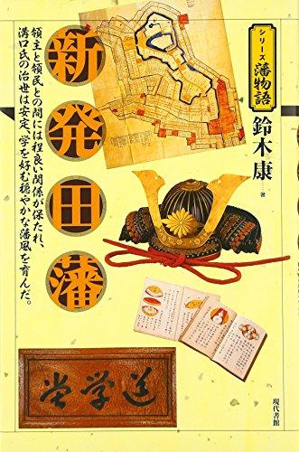 新発田藩 (シリーズ藩物語)の詳細を見る