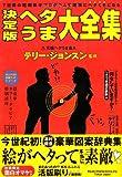 決定版ヘタうま大全集 (キンテリの王様ブックシリーズ)