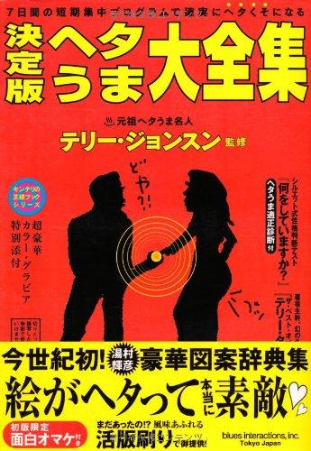 決定版ヘタうま大全集 (キンテリの王様ブックシリーズ)の詳細を見る