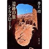 遺跡の旅・シルクロード (新潮文庫)