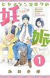 ヒヤマケンタロウの妊娠 分冊版(1) (BE・LOVEコミックス)