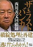ザ・ラストバンカー 西川善文回顧録 (講談社文庫) 画像