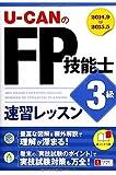 '14~'15年版 U-CANのFP技能士3級 速習レッスン (ユーキャンの資格試験シリーズ)
