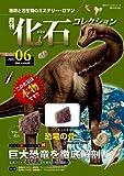 月刊化石コレクション no.06―地球と古生物のミステリー・ロマン (朝日ビジュアルシリーズ)
