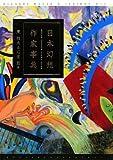 日本幻想作家事典