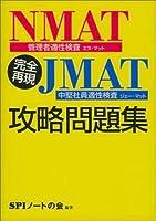 完全再現NMAT(管理者適性検査)・JMAT(中堅社員適性検査)攻略問題集