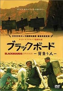 ブラックボード - 背負う人 - [DVD]