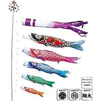 [徳永][鯉のぼり]庭園用[ポール別売り]大型鯉[6m鯉5匹][金太郎大翔][金太郎付][千羽鶴吹流し][日本の伝統文化][こいのぼり]