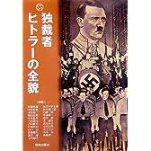 独裁者ヒトラーの全貌
