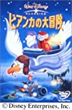 ビアンカの大冒険のアニメ画像