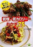 おいしく食べて病気を防ぐ 低塩・低カロリーのおかず75 (講談社のお料理BOOK) [単行本(ソフトカバー)] / 講談社 (編集); 講談社 (刊)