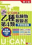 U-CANの乙種第4類危険物取扱者 予想問題集 第2版 【予想模擬試験つき(4回分)】 (U-CANの資格試験シリーズ)