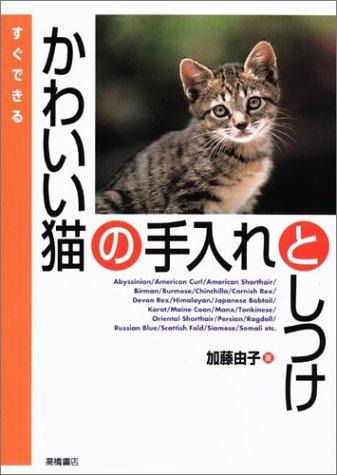 すぐできるかわいい猫の手入れとしつけ (すぐできる手入れとしつけシリーズ)の詳細を見る