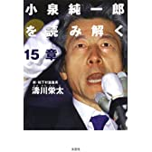 小泉純一郎を読み解く15章