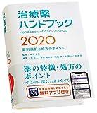 治療薬ハンドブック2020 薬剤選択と処方のポイント 特典アプリがついています