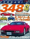 フェラーリ348 (News mook―ハイパーレブインポート-型式別・輸入車徹底ガイド-Vol.15)