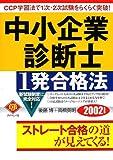 中小企業診断士1発合格法〈2002年度版〉 (Diamond basic)