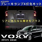 70系 VOXY ヴォクシー 前期/後期 LEDテール 4灯化キット 車検対応